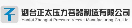 烟台正太压力容器制造有限公司